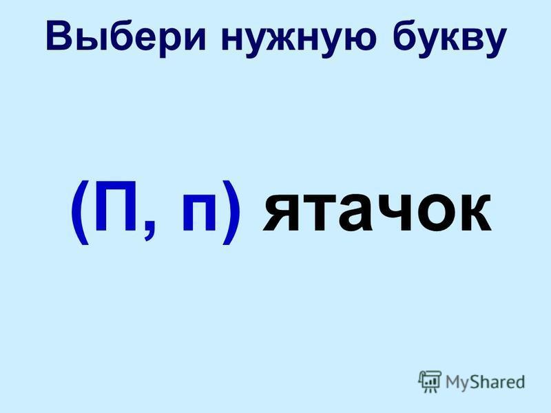 (П, п) пятачок Выбери нужную букву