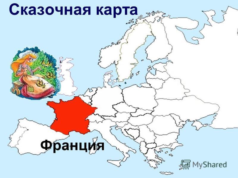 Франция Сказочная карта