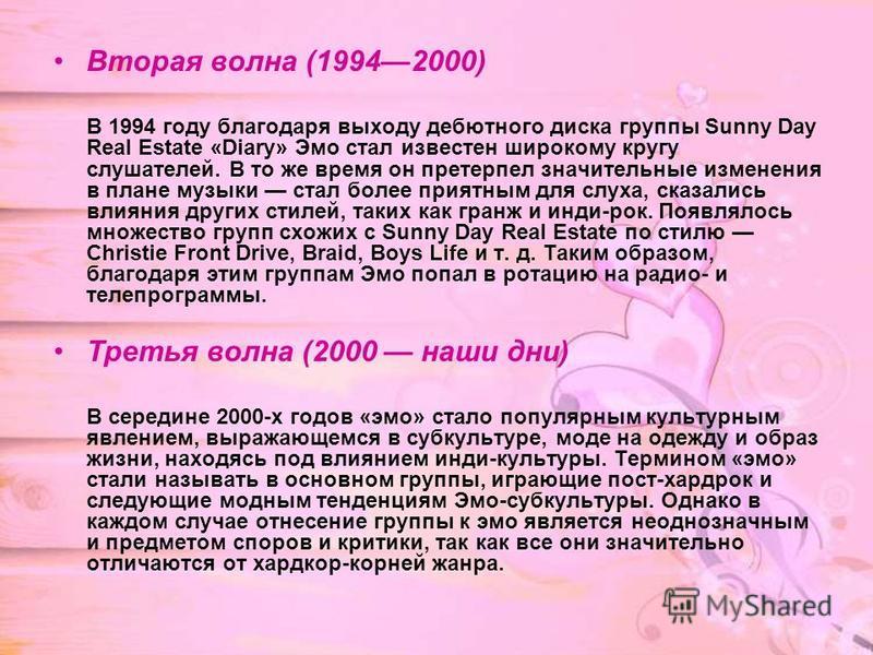Вторая волна (19942000) В 1994 году благодаря выходу дебютного диска группы Sunny Day Real Estate «Diary» Эмо стал известен широкому кругу слушателей. В то же время он претерпел значительные изменения в плане музыки стал более приятным для слуха, ска