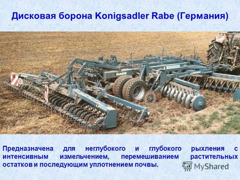 Дисковая борона Konigsadler Rabe (Германия) Предназначена для неглубокого и глубокого рыхления с интенсивным измельчением, перемешиванием растительных остатков и последующим уплотнением почвы.