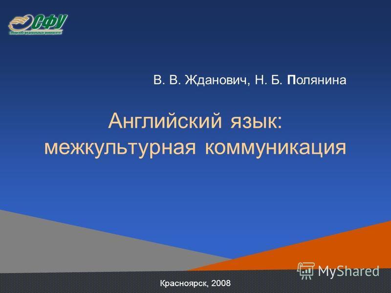 Английский язык: межкультурная коммуникация В. В. Жданович, Н. Б. Полянина Красноярск, 2008