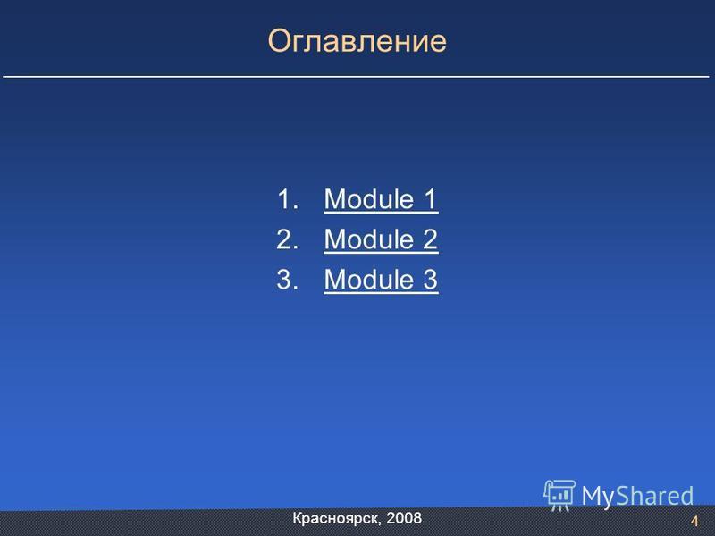 4 Оглавление 1.Module 1Module 1 2.Module 2Module 2 3.Module 3Module 3 Красноярск, 2008
