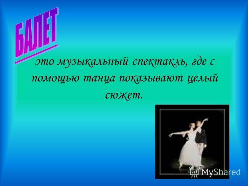 это музыкальный спектакль, где с помощью танца показывают целый сюжет.