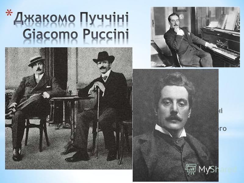 італійський оперний композитор. Композиторський стиль Не схильний до музичного новаторства, Пуччіні просто використовував прийоми, що подобалися йому, винайдені попередниками і сучасниками (зокрема, Верді, Вагнером, і веристами). Незвичайно обдарован