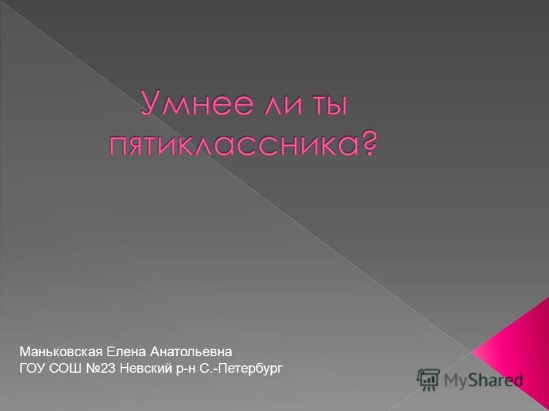 Маньковская Елена Анатольевна ГОУ СОШ 23 Невский р-н С.-Петербург
