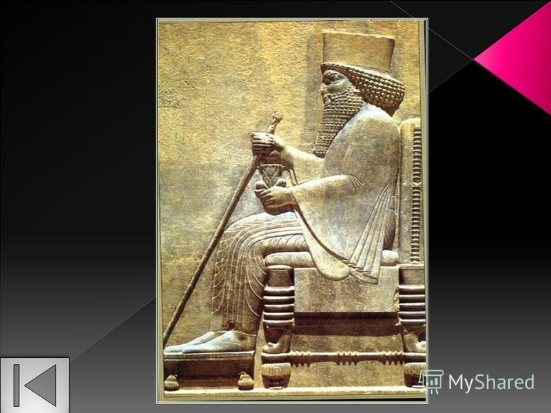 Персидский царь, предпринявший первую попытку захватить Грецию в в 490 году до н. э.