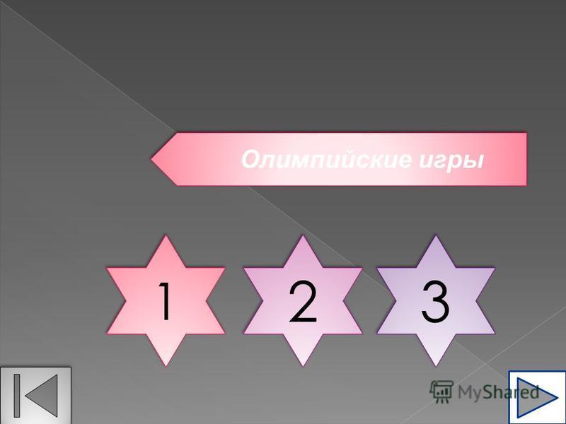 1 1 2 2 3 3 Олимпийские игры