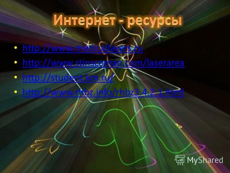 http://www.medicallasers.ru http://www.stinscoman.com/laserarea http://student.km.ru/ http://www.rhbz.info/rhbz3.4.2.1.html