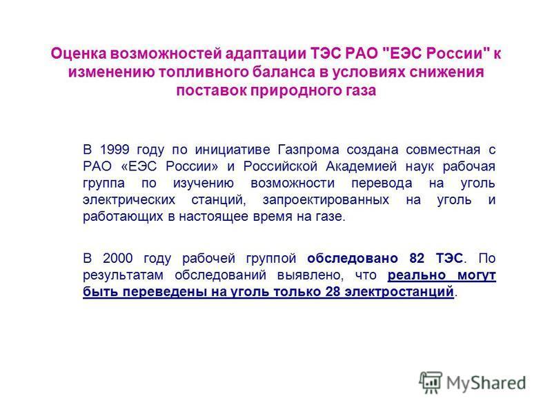 Оценка возможностей адаптации ТЭС РАО