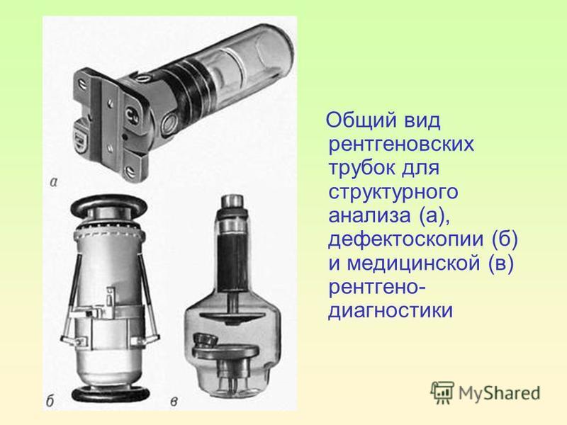 Общий вид рентгеновских трубок для структурного анализа (а), дефектоскопии (б) и медицинской (в) рентгенодиагностики