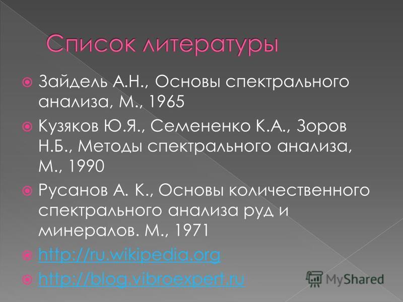 Зайдель А.Н., Основы спектрального анализа, М., 1965 Кузяков Ю.Я., Семененко К.А., Зоров Н.Б., Методы спектрального анализа, М., 1990 Русанов А. К., Основы количественного спектрального анализа руд и минералов. М., 1971 http://ru.wikipedia.org http:/
