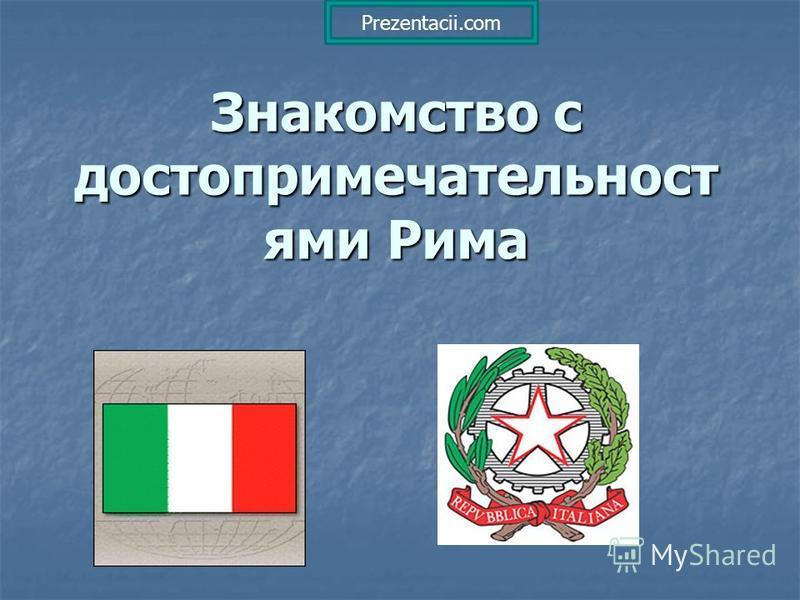 Знакомство с достопримечательностями Рима Prezentacii.com