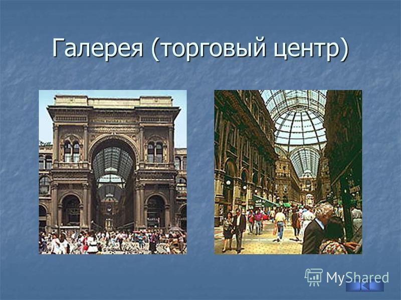 Галерея (торговый центр)