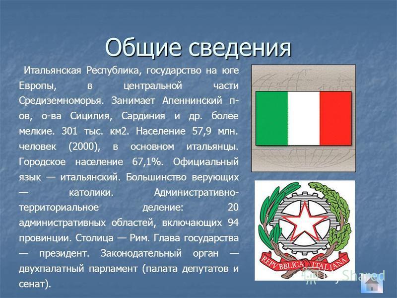 итальянцы знакомство без регистрации