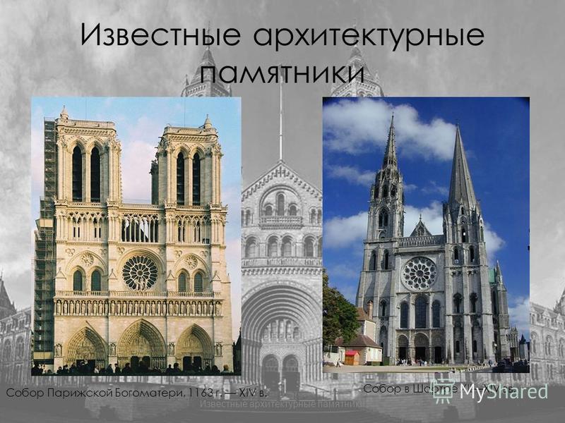 Известные архитектурные памятники Собор Парижской Богоматери, 1163 г. XIV в. Собор в Шартре XIIXIV вв. Известные архитектурные памятники
