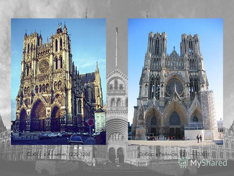 Собор в Амьене. 1220-1288Собор в Реймсе, 12111330 гг. Известные архитектурные памятники