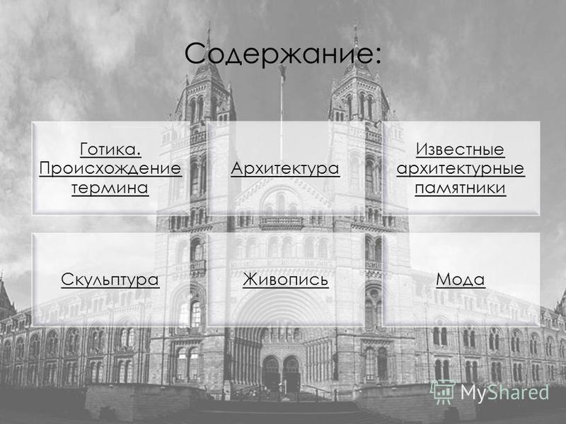 Содержание: Готика. Происхождение термина Архитектура Известные архитектурные памятники Скульптура ЖивописьМода