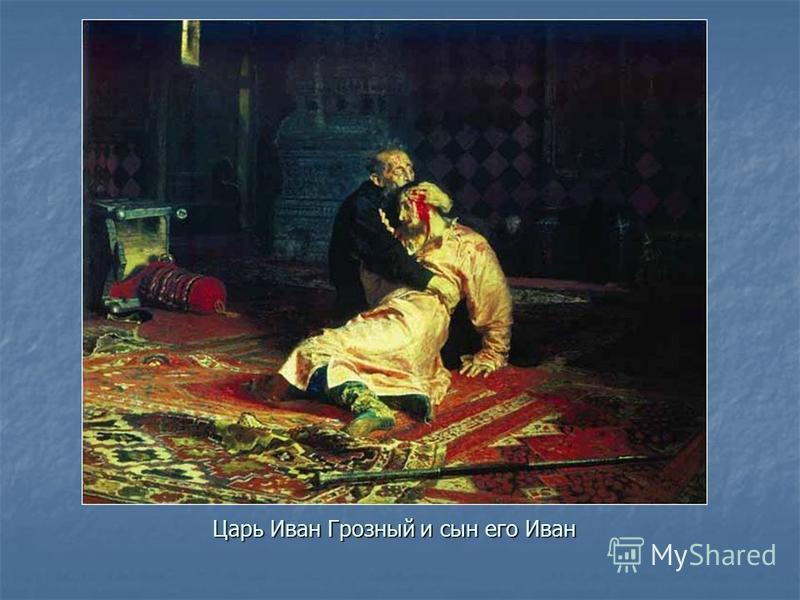 Царь Иван Грозный и сын его Иван