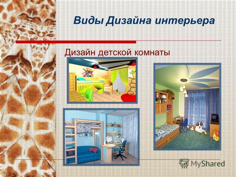 Виды Дизайна интерьера Дизайн детской комнаты