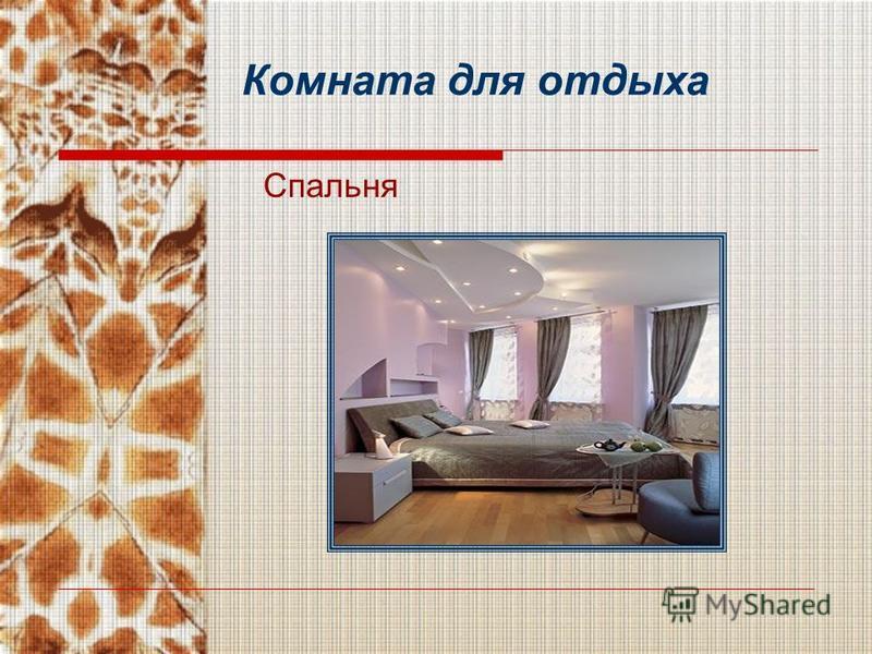 Комната для отдыха Спальня