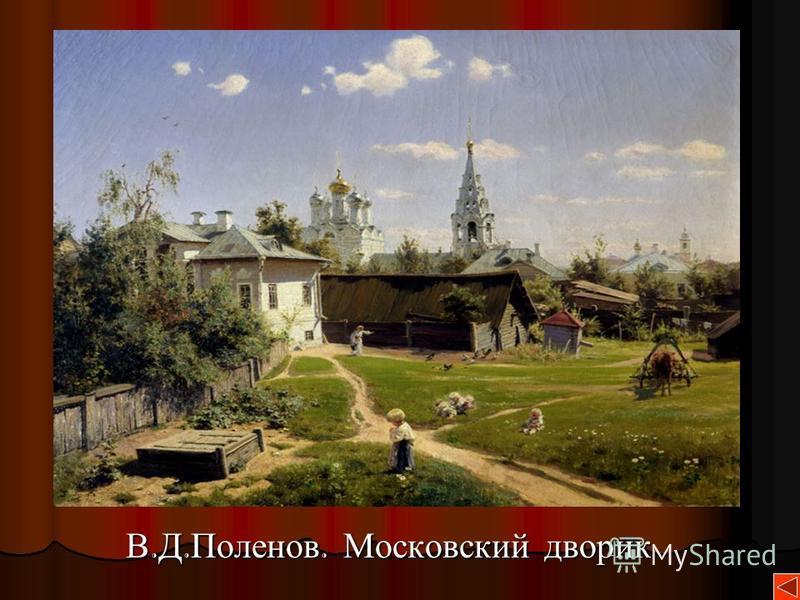 В. Д. Поленов. Московский дворик В. Д. Поленов. Московский дворик