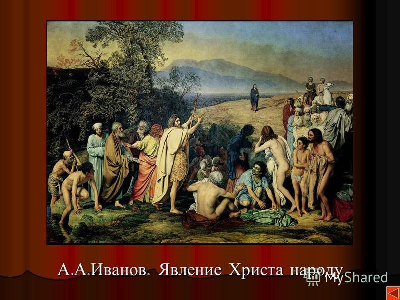 А. А. Иванов. Явление Христа народу А. А. Иванов. Явление Христа народу