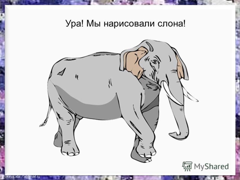 FokinaLida.75@mail.ru Ура! Мы нарисовали слона!