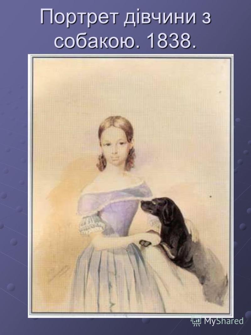 Катерина. 1842.