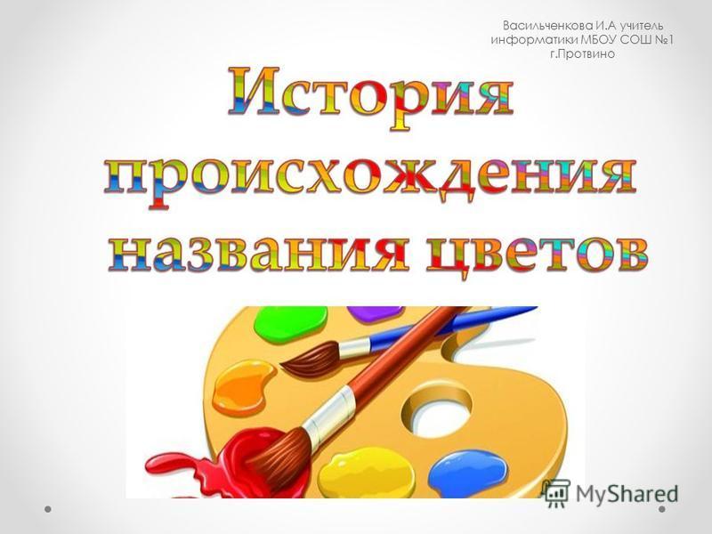 Васильченкова И.А учитель информатики МБОУ СОШ 1 г.Протвино