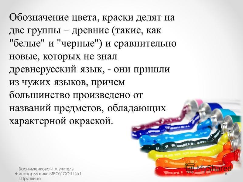 Обозначение цвета, краски делят на две группы – древние (такие, как