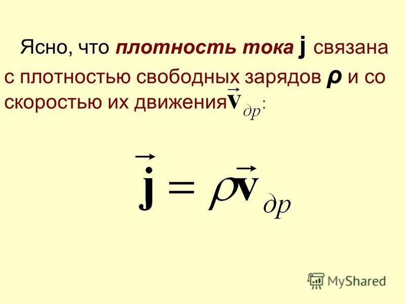Ясно, что плотность тока j связана с плотностью свободных зарядов ρ и со скоростью их движения :