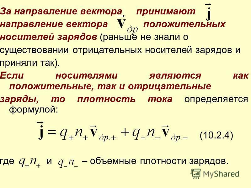 За направление вектора принимают направление вектора положительных носителей зарядов (раньше не знали о существовании отрицательных носителей зарядов и приняли так). Если носителями являются как положительные, так и отрицательные заряды, то плотность