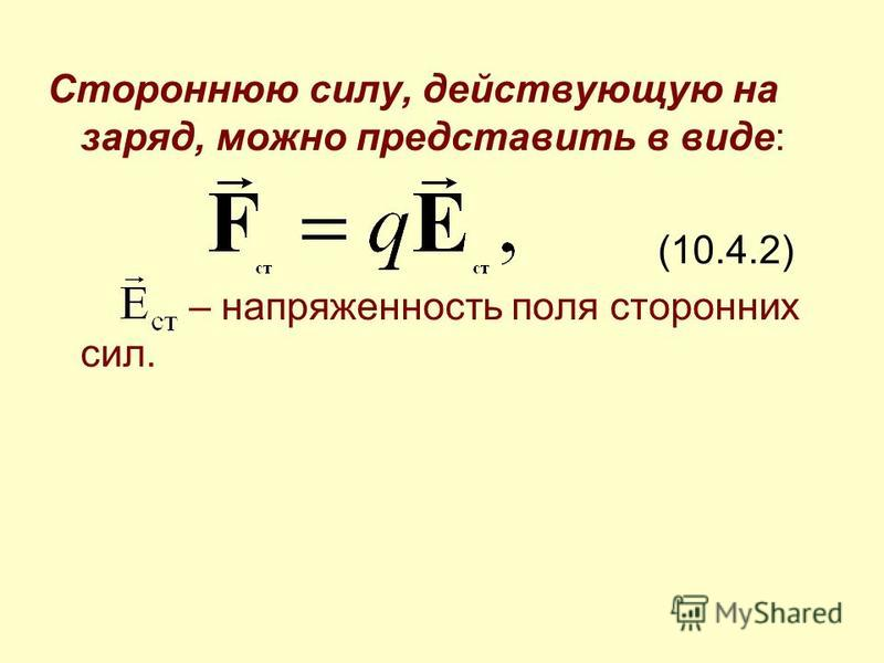 Стороннюю силу, действующую на заряд, можно представить в виде: (10.4.2) – напряженность поля сторонних сил.