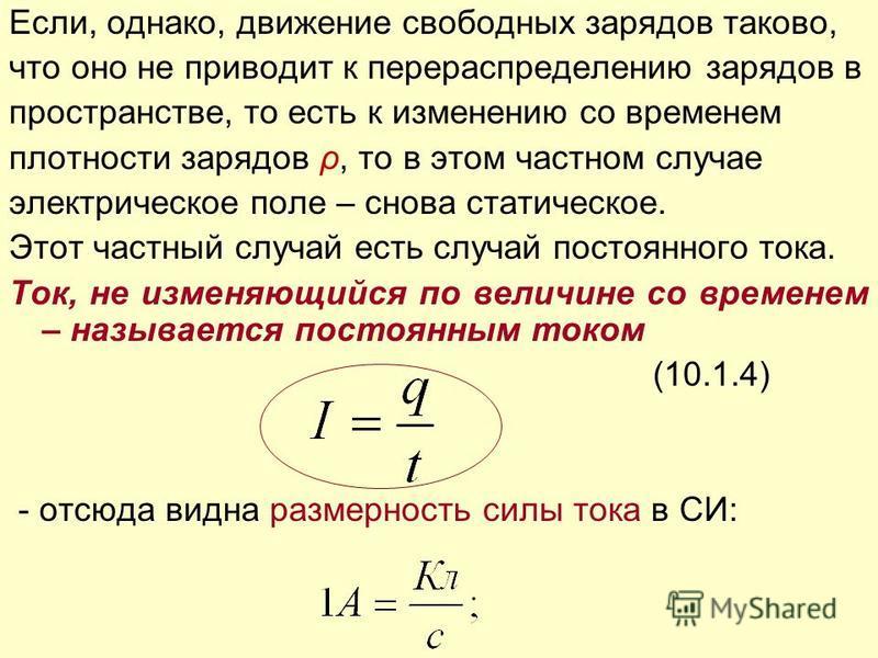 Если, однако, движение свободных зарядов таково, что оно не приводит к перераспределению зарядов в пространстве, то есть к изменению со временем плотности зарядов ρ, то в этом частном случае электрическое поле – снова статическое. Этот частный случай