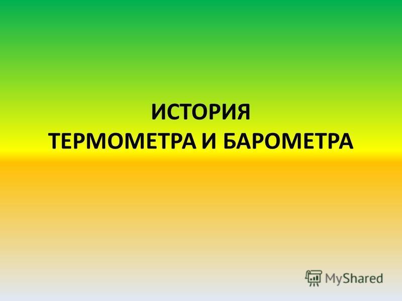 ИСТОРИЯ ТЕРМОМЕТРА И БАРОМЕТРА