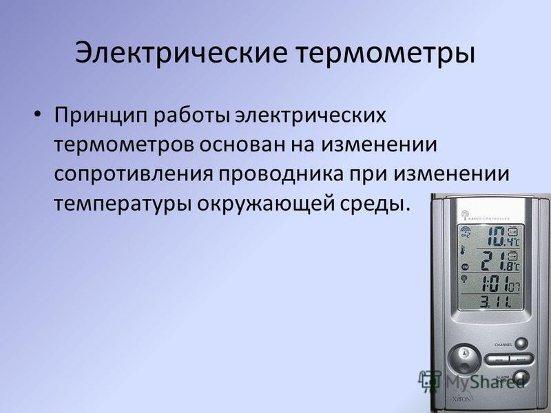 Электрические термометры Принцип работы электрических термометров основан на изменении сопротивления проводника при изменении температуры окружающей среды.