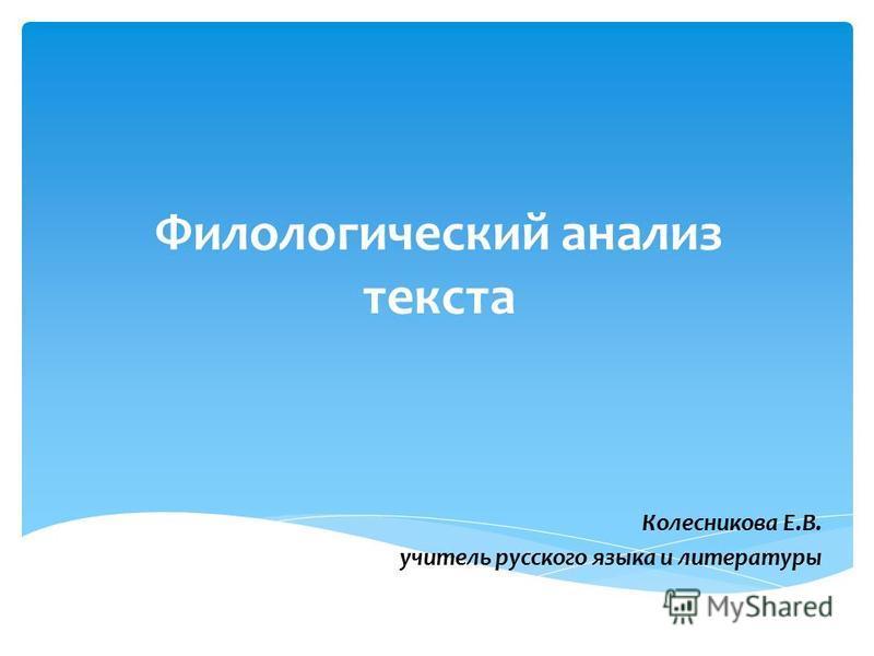 Филологический анализ текста Колесникова Е.В. учитель русского языка и литературы