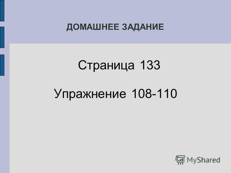ДОМАШНЕЕ ЗАДАНИЕ Страница 133 Упражнение 108-110