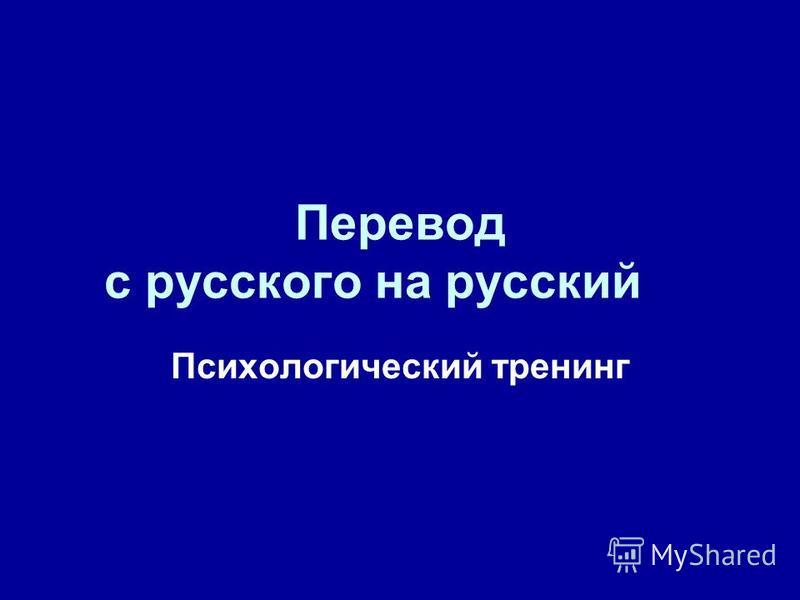 Перевод с русского на русский Психологический тренинг