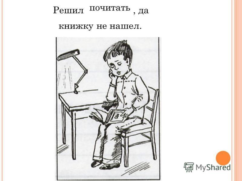 Решил, да почитать книжку не нашел.