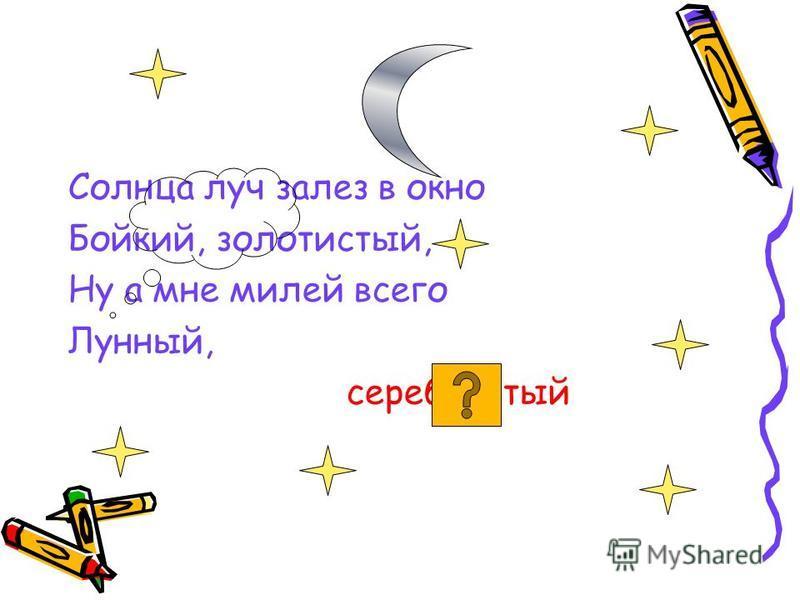 Солнца луч залез в окно Бойкий, золотистый, Ну а мне милей всего Лунный, серебристый