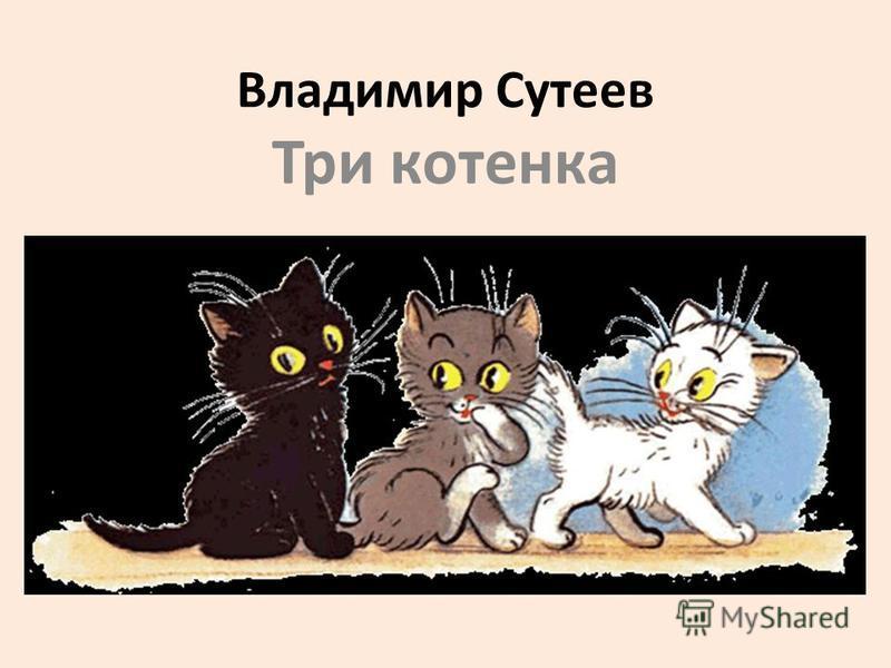 Владимир Сутеев Три котенка