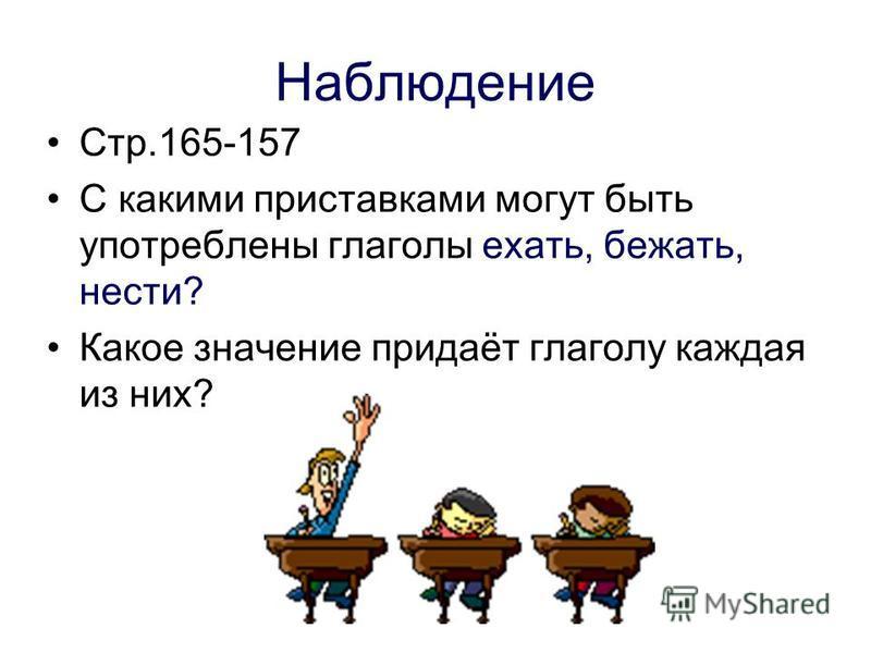 Наблюдение Стр.165-157 С какими приставками могут быть употреблены глаголы ехать, бежать, нести? Какое значение придаёт глаголу каждая из них?
