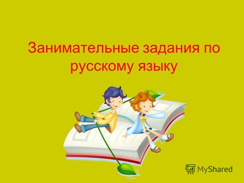Занимательные задания по русскому языку