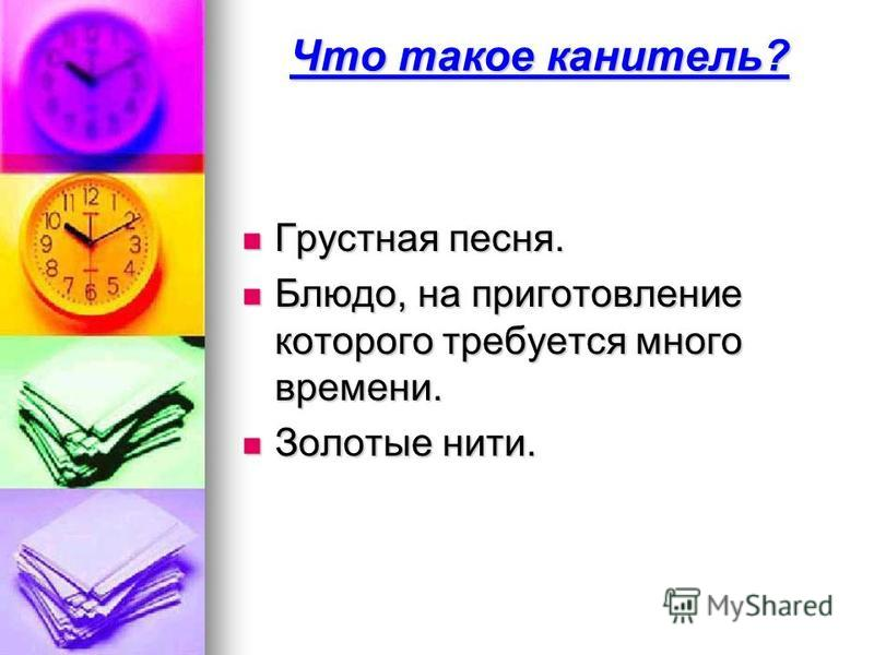 Рукавицы и перчатки появились на Руси довольно поздно. Раньше были распространены длинные рукава, которые засучивались перед работой. Отсюда пошло выражение засучив рукава, что значит усердно приняться за работу. Рукавицы и перчатки появились на Руси