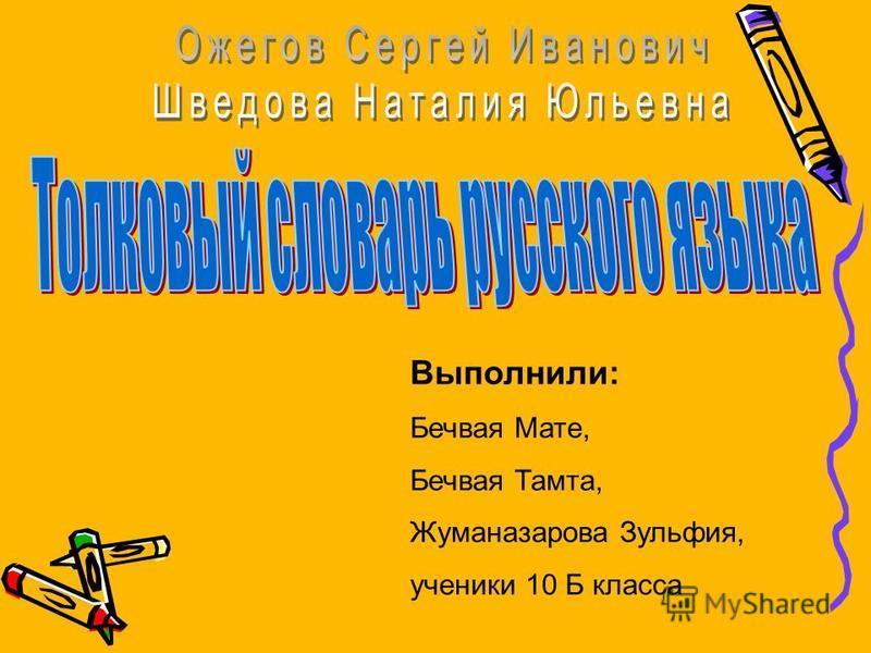 Выполнили: Бечвая Мате, Бечвая Тамта, Жуманазарова Зульфия, ученики 10 Б класса