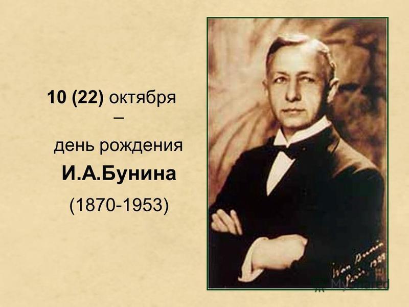 10 (22) октября – день рождения И.А.Бунина (1870-1953)