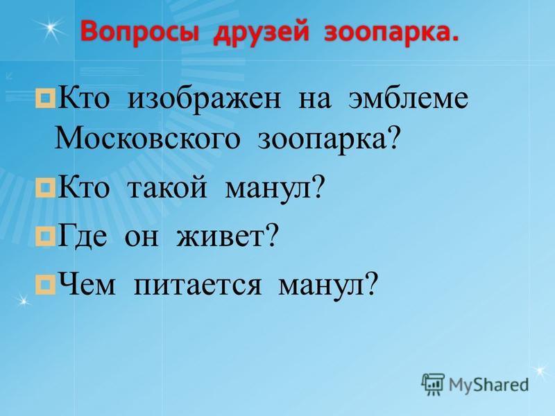Вопросы друзей зоопарка. Кто изображен на эмблеме Московского зоопарка? Кто такой манул? Где он живет? Чем питается манул?