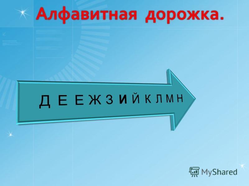 Алфавитная дорожка.