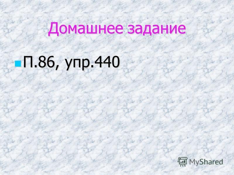 Домашнее задание П.86, упр.440 П.86, упр.440